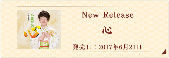 New Release 心 発売日:2017年6月21日