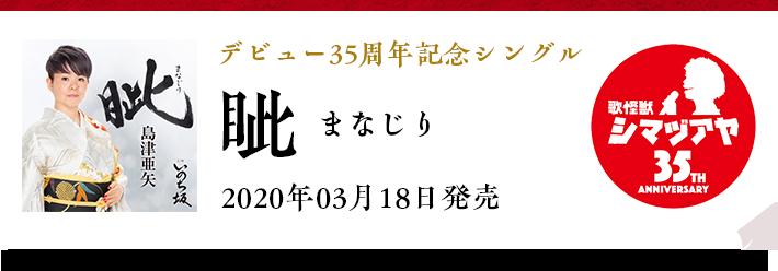 島津亜矢ツイッター